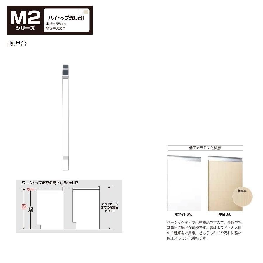 マイセット M2 [ハイトップ]調理台(引出し1段/5cm) 【M2-5T[ ]】M2-5TW M2-5TM