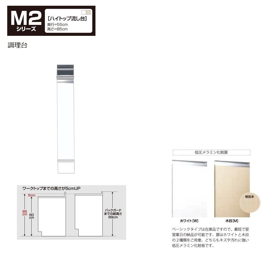 マイセット M2 [ハイトップ]調理台(引出し1段/15cm) 【M2-15T[ ]】M2-15TW M2-15TM
