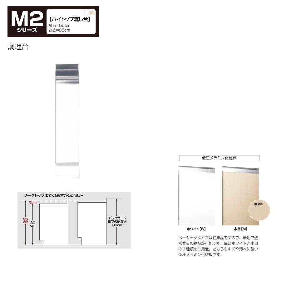 マイセット M2 [ハイトップ]調理台(引出し1段/20cm) 【M2-20T[ ]】M2-20TW M2-20TM