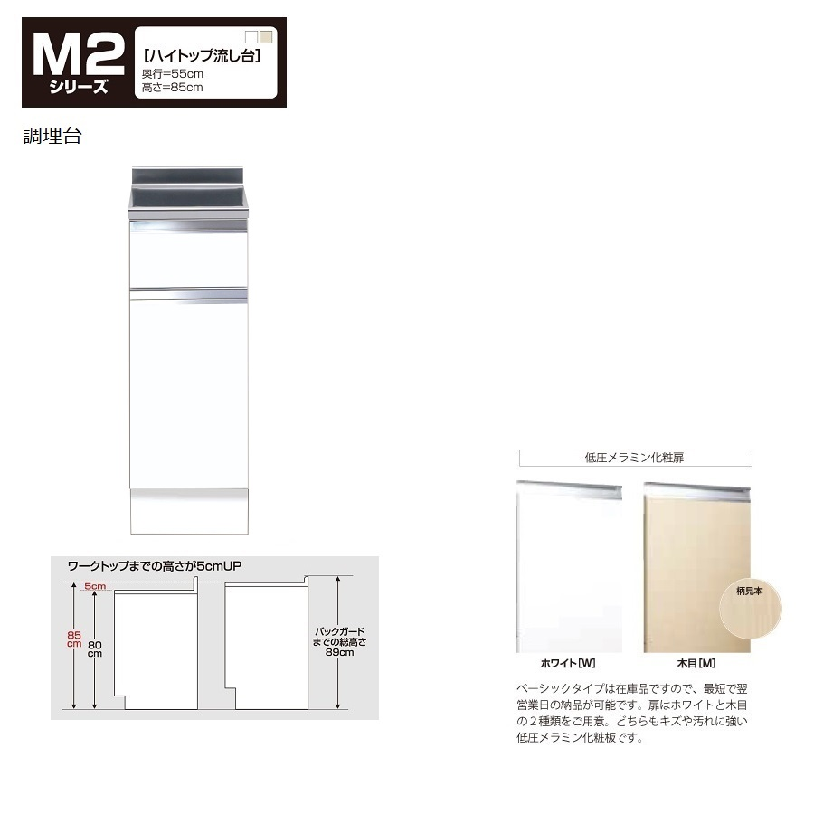 マイセット M2 [ハイトップ]調理台(引出し1段/30cm) 【M2-30T[ ]】M2-30TW M2-30TM