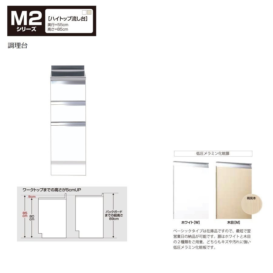 マイセット M2 [ハイトップ]調理台(引出し3段/30cm) 【M2-30TD[ ]】M2-30TDW M2-30TDM