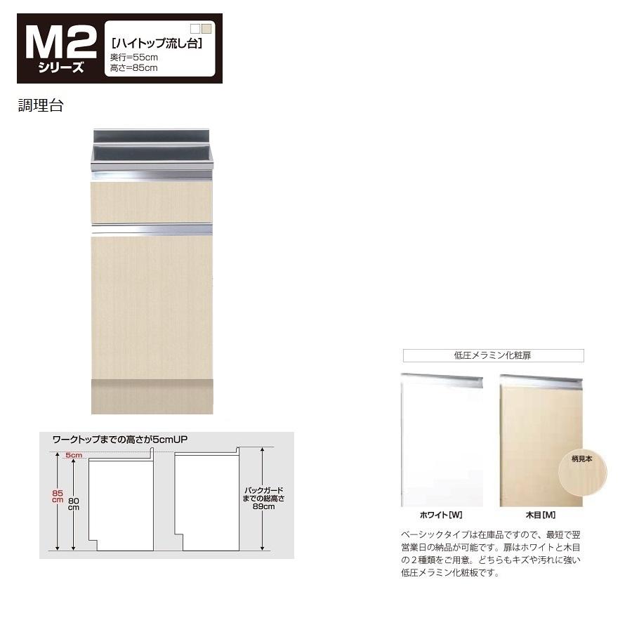 マイセット M2 [ハイトップ]調理台(引出し1段/40cm) 【M2-40T[ ]】M2-40TW M2-40TM