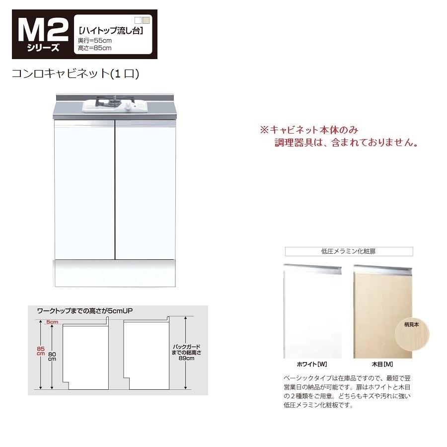 マイセット M2 [ハイトップ]コンロキャビネット(1口/60cm) 【M2-60GC1[ ]】M2-60GC1W M2-60GC1M