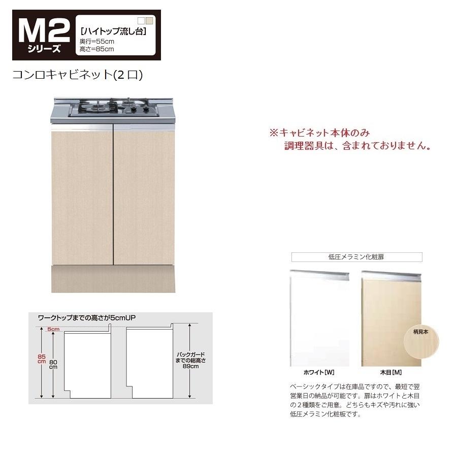 マイセット M2 [ハイトップ]コンロキャビネット(2口/60cm) 【M2-60GC2[ ]】M2-60GC2W M2-60GC2M
