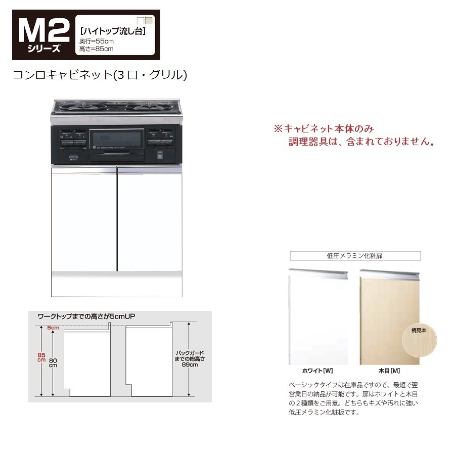 マイセット M2 [ハイトップ]コンロキャビネット(3口・グリル/60cm) 【M2-60GC3G[ ]】M2-60GC3GW M2-60GC3GM