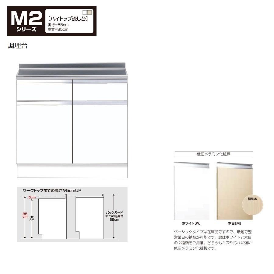 マイセット M2 [ハイトップ]調理台(引出し1段/60cm) 【M2-60T[ ]】M2-60TW M2-60TM