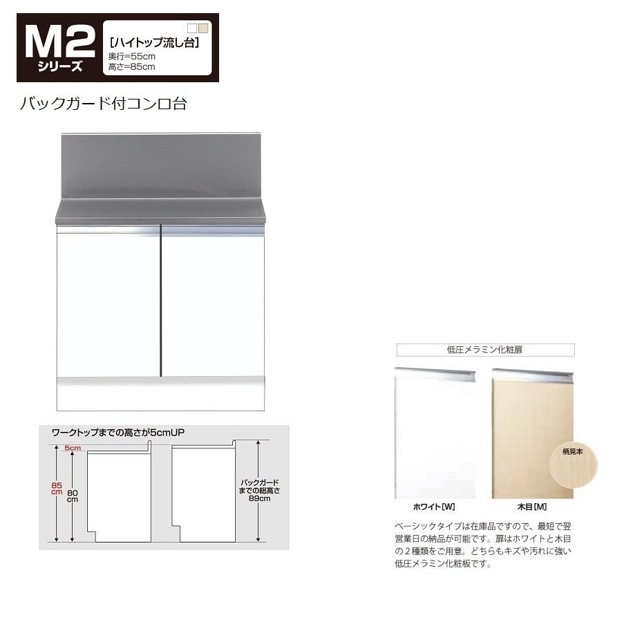 マイセット M2 [ハイトップ]コンロ台(バックガード付/70cm) 【M2-70BG[ ]】M2-70BGW M2-70BGM