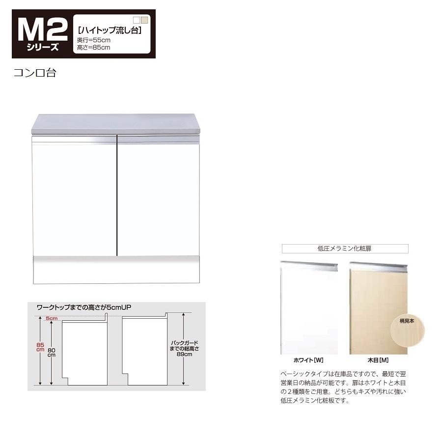 マイセット M2 [ハイトップ]コンロ台(70cm) 【M2-70G[ ]】M2-70GW M2-70GW