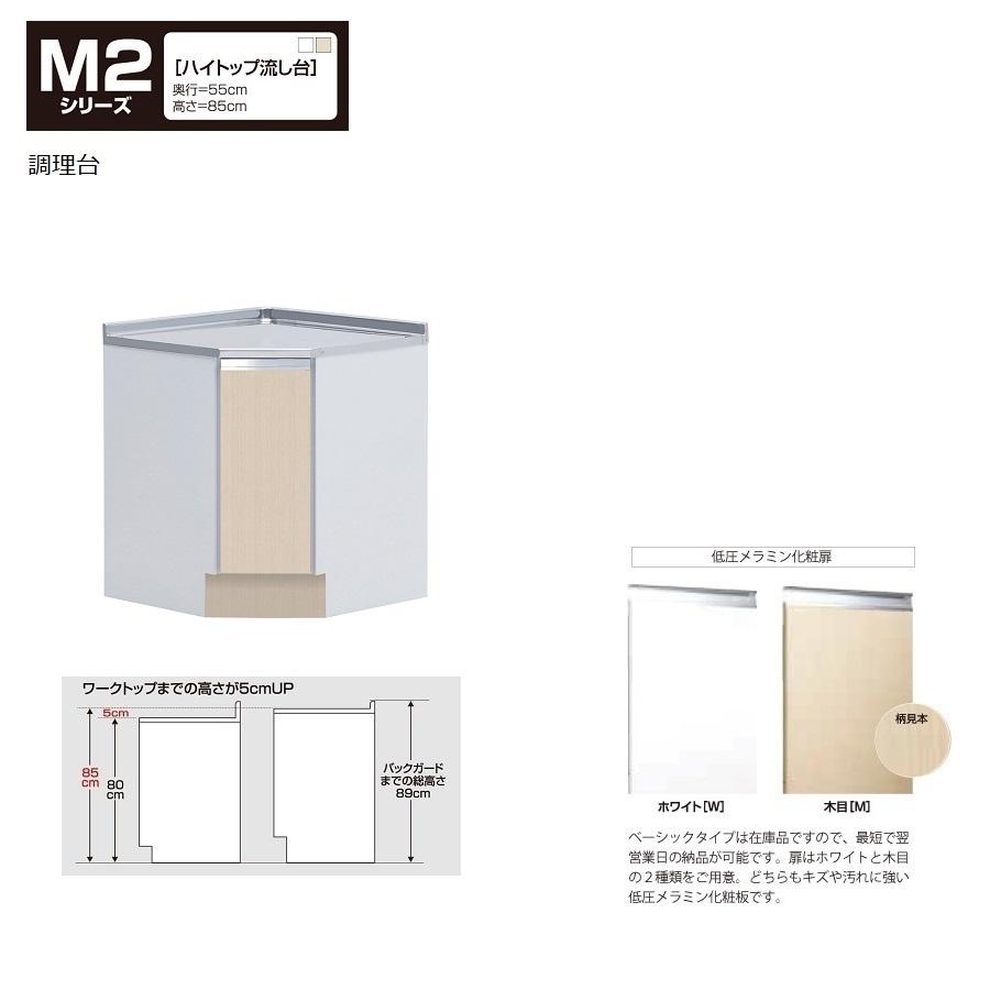 マイセット M2 [ハイトップ]隅調理台(75cm) 【M2-75C[ ]】M2-75CW M2-75CM