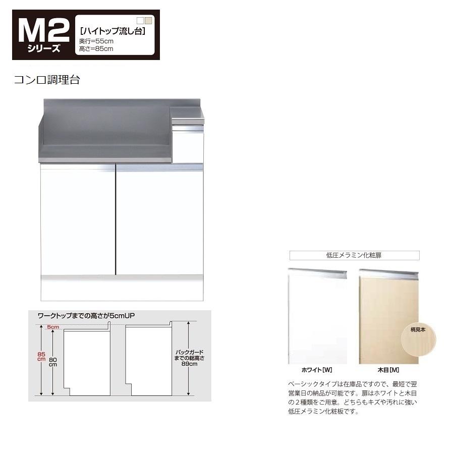 マイセット M2 [ハイトップ]コンロ調理台(75cm) 【M2-75GT(左/右)[ ]】M2-75GT左W M2-75GT右WM2-75GT左M M2-75GT右M