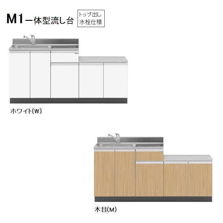 マイセット M1 一体型流し台(トップ出し水栓仕様/160cm)【M1-160DK(左 マイセット/右)[ ]】M1-160DK左W ]】M1-160DK左W M1-160DK左MM1-160DK右W M1-160DK右M M1-160DK右M, URUZA(ウルザ):e4e1e4c9 --- sunward.msk.ru