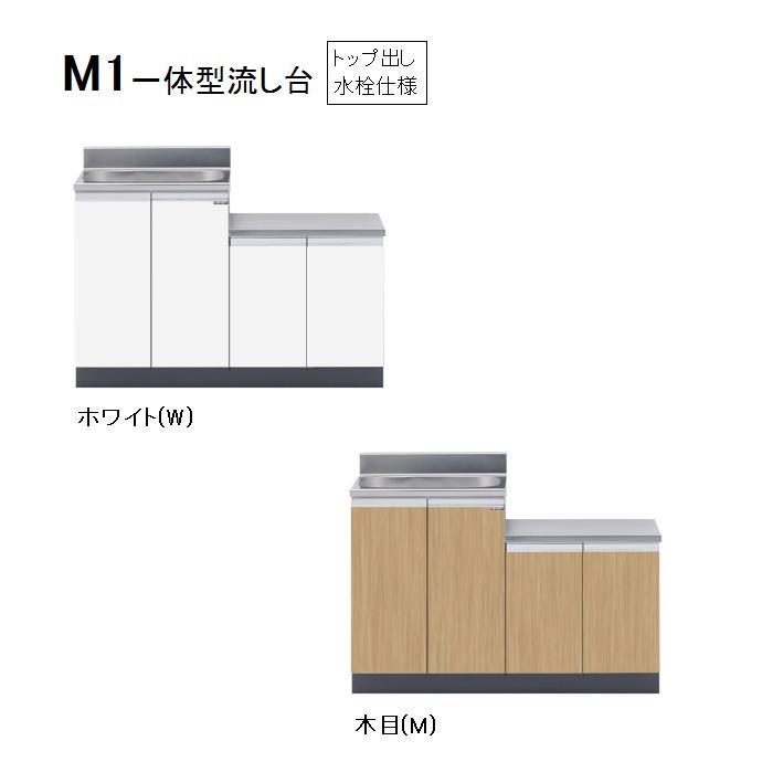 マイセット M1 一体型流し台(トップ出し水栓仕様/120cm) 【M1-120DK(左/右)[ ]】M1-120DK左W M1-120DK左MM1-120DK右W M1-120DK右M