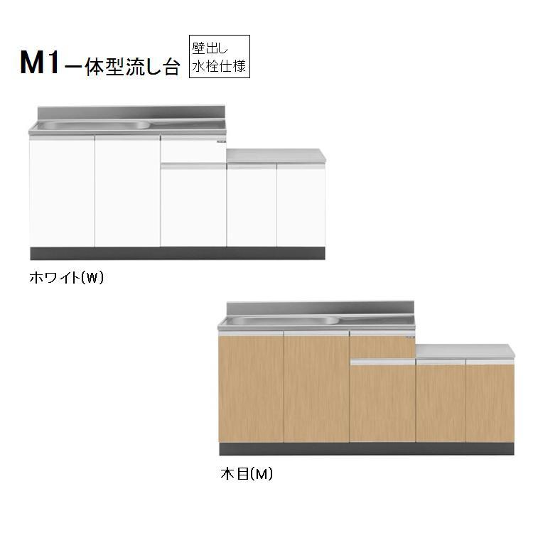 マイセット M1 一体型流し台(壁出し水栓仕様/180cm) 【M1-180K(左/右)[ ]】M1-180K左W M1-180K左MM1-180K右W M1-180K右M