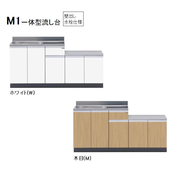 マイセット M1 一体型流し台(壁出し水栓仕様/170cm) 【M1-170K(左/右)[ ]】M1-170K左W M1-170K左MM1-170K右W M1-170K右M