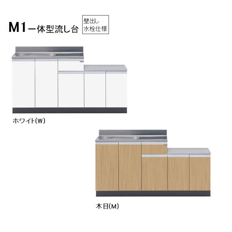 マイセット M1 一体型流し台(壁出し水栓仕様/160cm) 【M1-160K(左/右)[ ]】M1-160K左W M1-160K左MM1-160K右W M1-160K右M