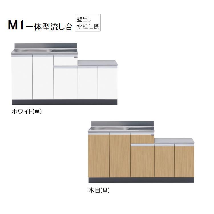 マイセット M1 一体型流し台(壁出し水栓仕様/150cm) 【M1-150K(左/右)[ ]】M1-150K左W M1-150K左MM1-150K右W M1-150K右M