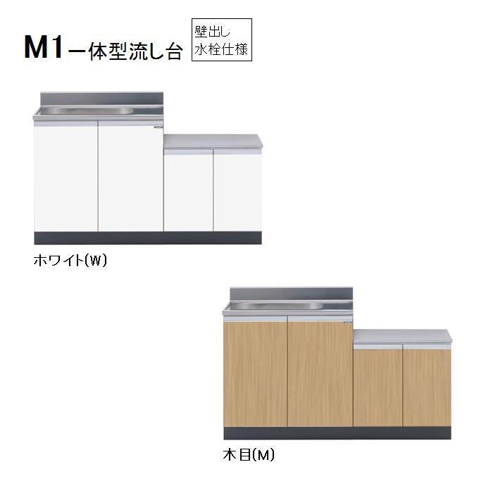 マイセット M1 一体型流し台(壁出し水栓仕様/140cm) 【M1-140K(左/右)[ ]】M1-140K左W M1-140K左MM1-140K右W M1-140K右M