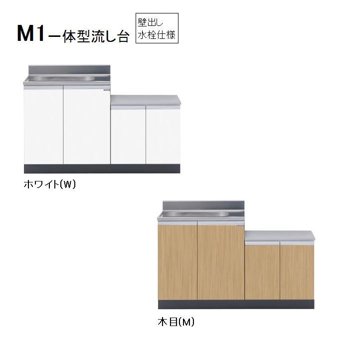 マイセット M1 一体型流し台(壁出し水栓仕様/135cm) 【M1-135K(左/右)[ ]】M1-135K左W M1-135K左MM1-135K右W M1-135K右M