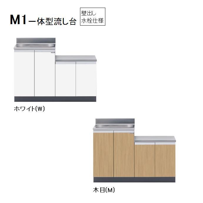マイセット M1 一体型流し台(壁出し水栓仕様/120cm) 【M1-120K(左/右)[ ]】M1-120K左W M1-120K左MM1-120K右W M1-120K右M