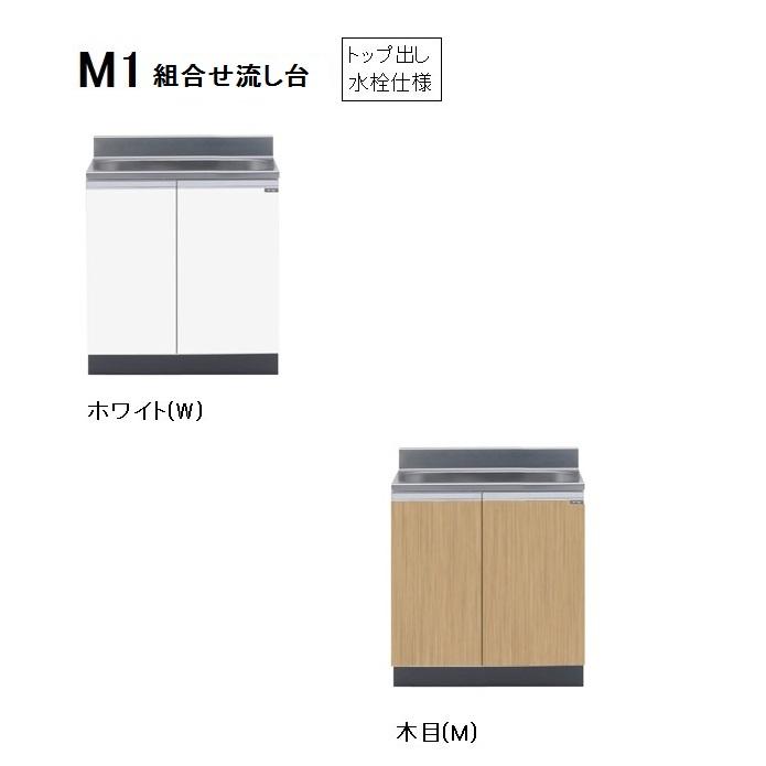 マイセット M1 組合せ型流し台全槽流し台(トップ出し水栓仕様/75cm)【M1-75DS[ ]】M1-75DSW M1-75DSM