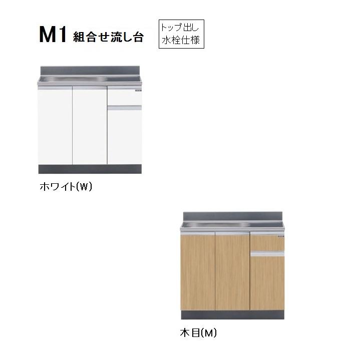 マイセット M1 組合せ型流し台一槽流し台(トップ出し水栓仕様/90cm)【M1-90DS(左/右)[ ]】M1-90左DSW M1-90右DSWM1-90左DSM M1-90右DSM