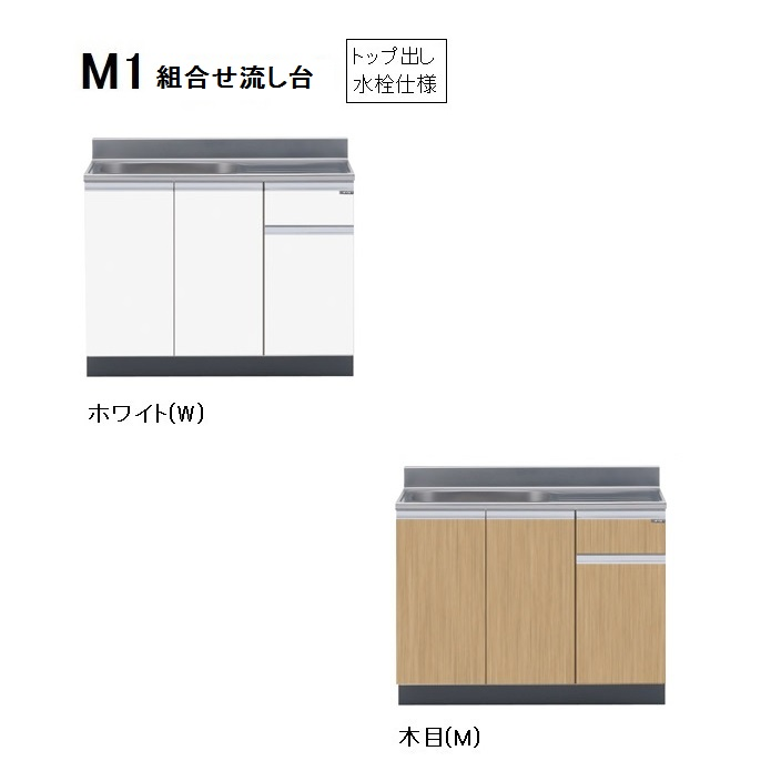 マイセット M1 組合せ型流し台一槽流し台(トップ出し水栓仕様/105cm)【M1-105DS(左/右)[ ]】M1-105左DSW M1-105右DSWM1-105左DSM M1-105右DSM