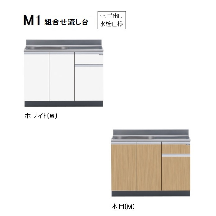 マイセット M1 組合せ型流し台一槽流し台(トップ出し水栓仕様/110cm)【M1-110DS(左/右)[ ]】M1-110左DSW M1-110右DSWM1-110左DSM M1-110右DSM