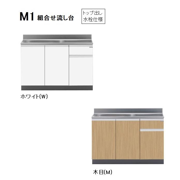 マイセット M1 組合せ型流し台一槽流し台(トップ出し水栓仕様/120cm)【M1-120DS(左/右)[ ]】M1-120左DSW M1-120右DSWM1-120左DSM M1-120右DSM