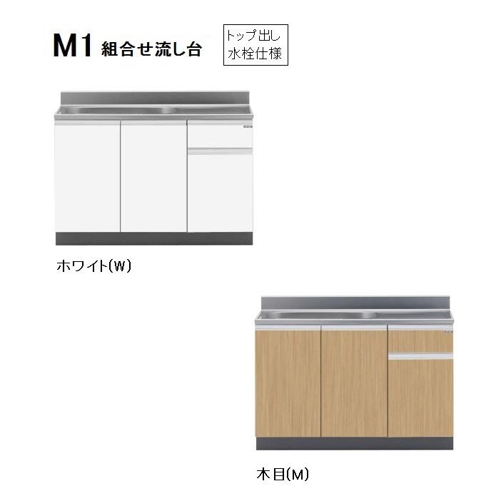 マイセット M1 組合せ型流し台一槽流し台(トップ出し水栓仕様/135cm)【M1-135DS(左/右)[ ]】M1-135左DSW M1-135右DSWM1-135左DSM M1-135右DSM