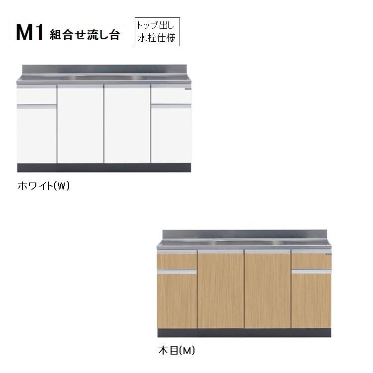 マイセット M1 組合せ型流し台一槽流し台(トップ出し水栓仕様/150cm)【M1-150DS[ ]】M1-150DSW M1-150DSM