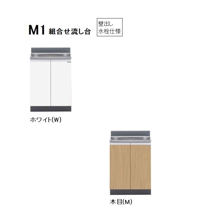 マイセット M1 組合せ型流し台全槽流し台(壁出し水栓仕様/60cm)【M1-60S[ ]】