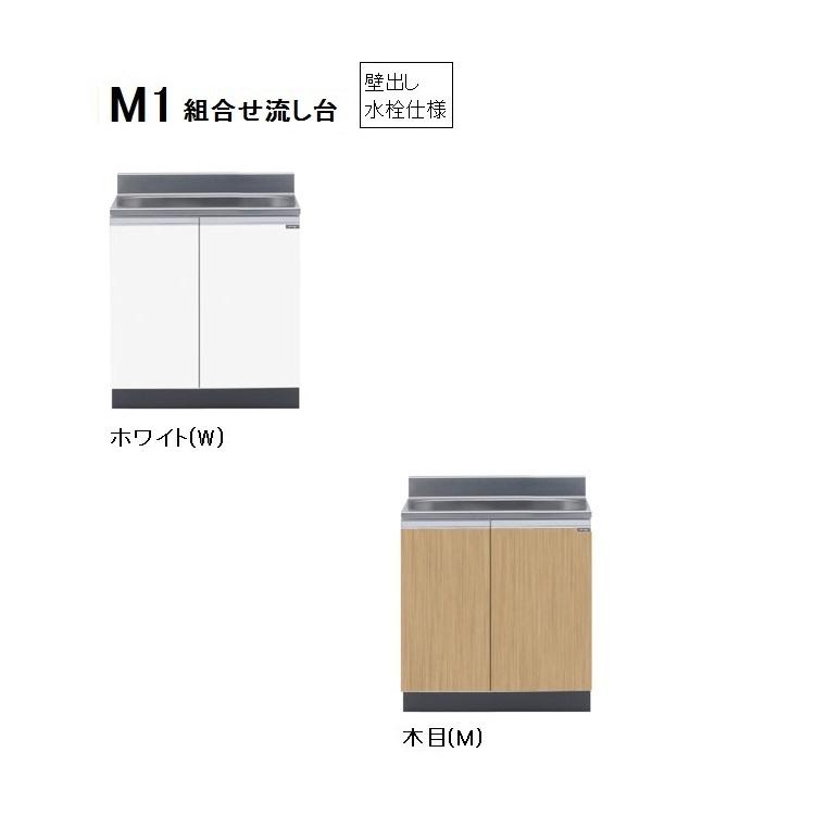 マイセット M1 組合せ型流し台全槽流し台(壁出し水栓仕様/75cm)【M1-75S[ ]】