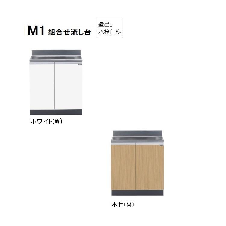 マイセット M1 組合せ型流し台一槽流し台(壁出し水栓仕様/80cm)【M1-80S(左/右)[ ]】