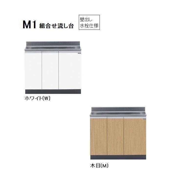 マイセット M1 組合せ型流し台全槽流し台(壁出し水栓仕様/100cm)【M1-100AS[ ]】