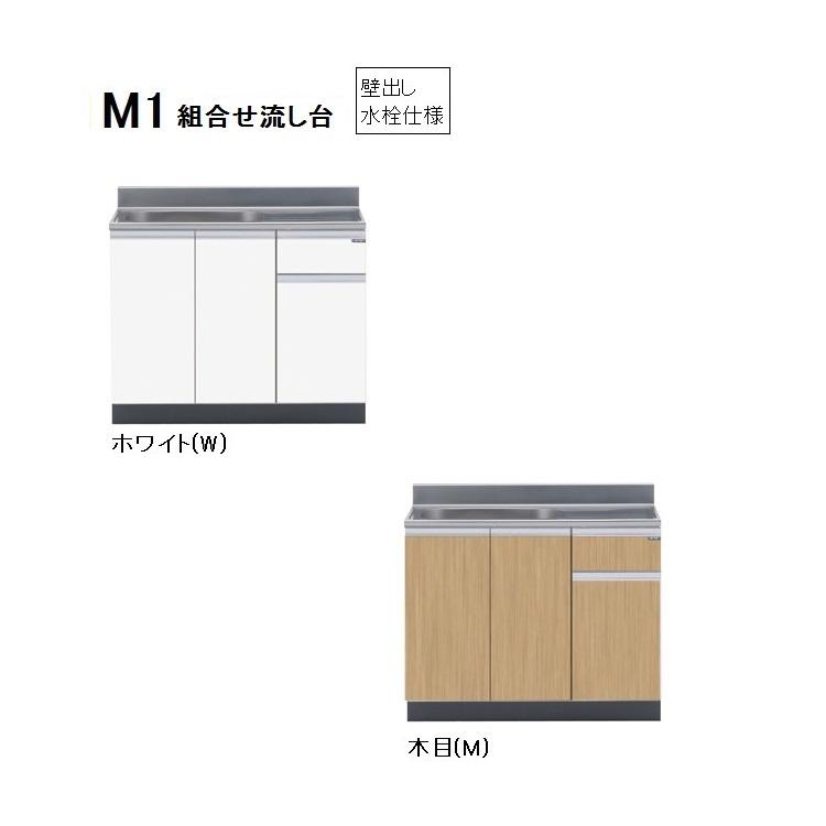 マイセット M1 組合せ型流し台一槽流し台(壁出し水栓仕様/90cm)【M1-90S(左/右)[ ]】