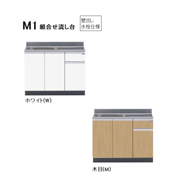 マイセット M1 組合せ型流し台一槽流し台(壁出し水栓仕様/105cm)【M1-105S(左/右)[ ]】
