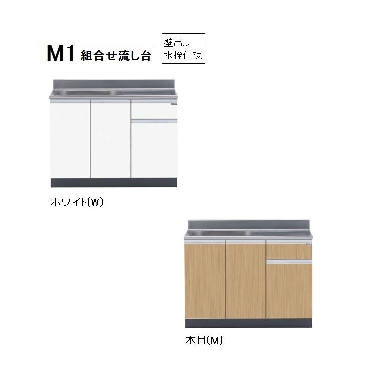 マイセット M1 組合せ型流し台一槽流し台(壁出し水栓仕様/110cm)【M1-110S(左/右)[ ]】