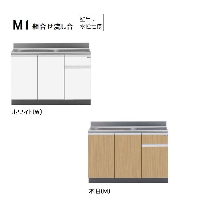 新規購入 マイセット M1 SZ 店 組合せ型流し台一槽流し台(壁出し水栓仕様/135cm)【M1-135S(左/右)[ ]】M1-135SW M1-135SM:建材と住設のShop-木材・建築資材・設備