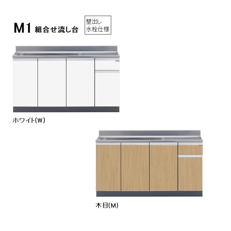 マイセット M1 組合せ型流し台ジャンボシンク流し台(壁出し水栓仕様/150cm)【M1-150J(左/右)[ ]】M1-150JW M1-150JM
