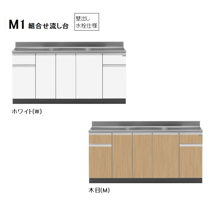 マイセット M1 組合せ型流し台一槽流し台(壁出し水栓仕様/180cm)【M1-180S[ ]】M1-180SW M1-180SM