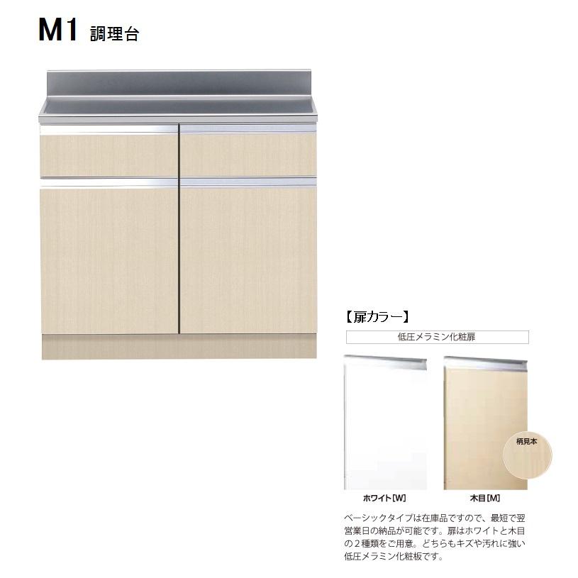 マイセット M1 調理台 間口90(cm)【M1-90T[ ]】