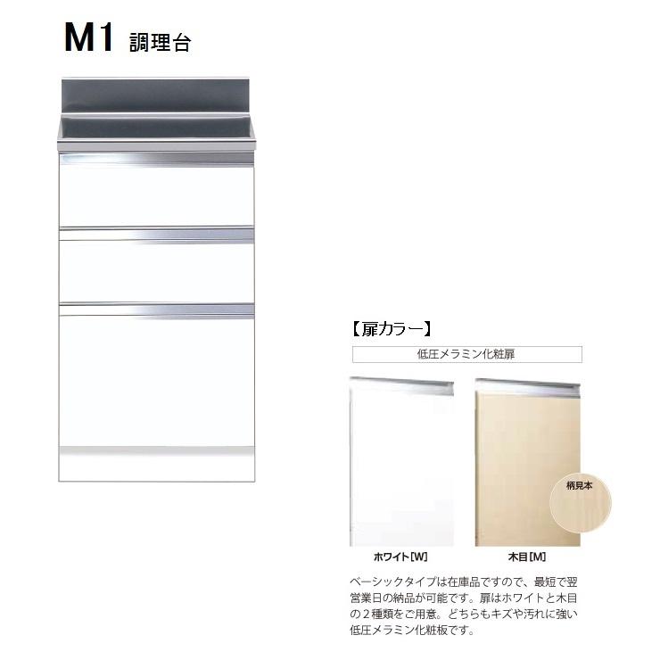 マイセット M1 調理台 間口45(cm)【M1-45TD[ ]】