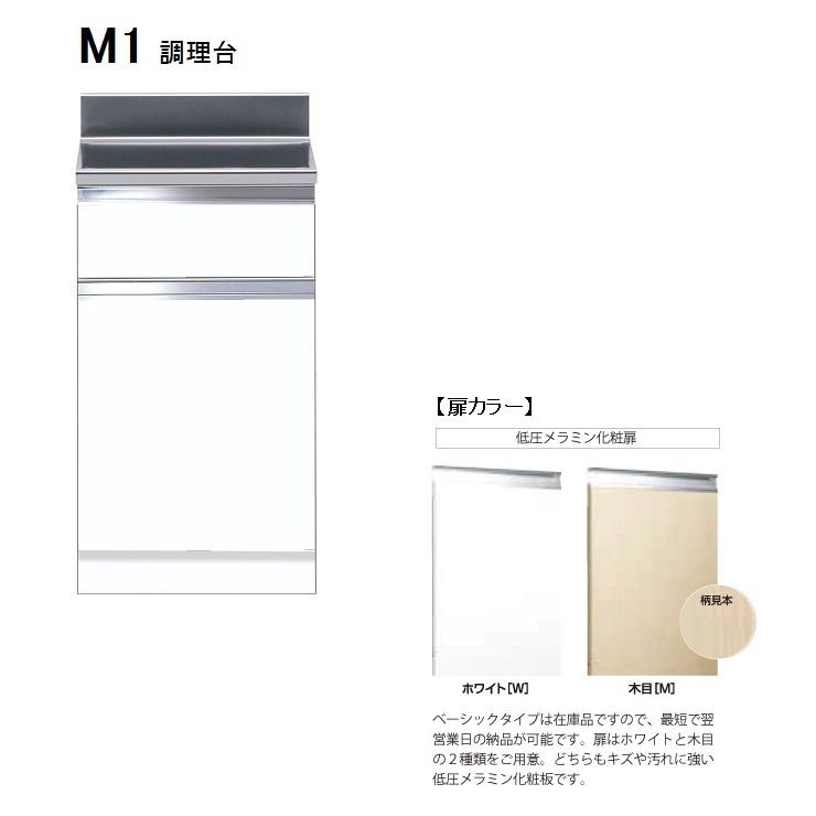 マイセット M1 調理台 間口45(cm)【M1-45T[ ]】