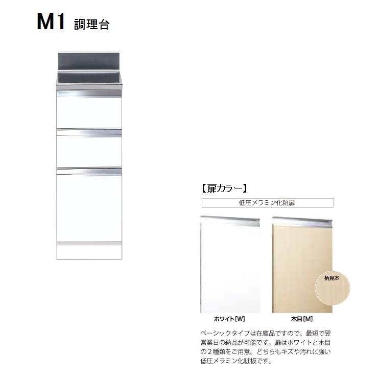 マイセット M1 調理台 間口30(cm)【M1-30TD[ ]】