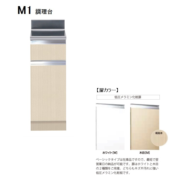 マイセット M1 調理台 間口30(cm)【M1-30T[ ]】