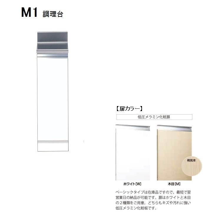 マイセット M1 調理台 間口25(cm)【M1-25T[ ]】