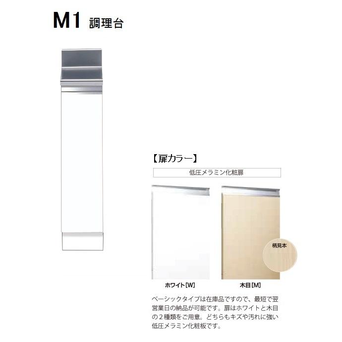 マイセット M1 調理台 間口20(cm)【M1-20T[ ]】