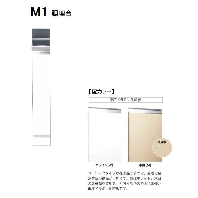 マイセット M1 調理台 間口15(cm)【M1-15T[ ]】