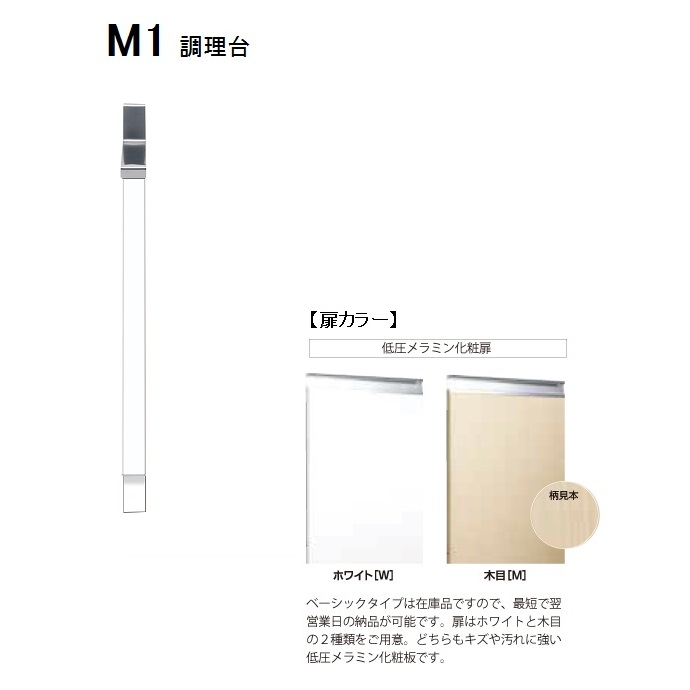 マイセット M1 調理台 間口5(cm) スペーサー用【M1-5T[ ]】