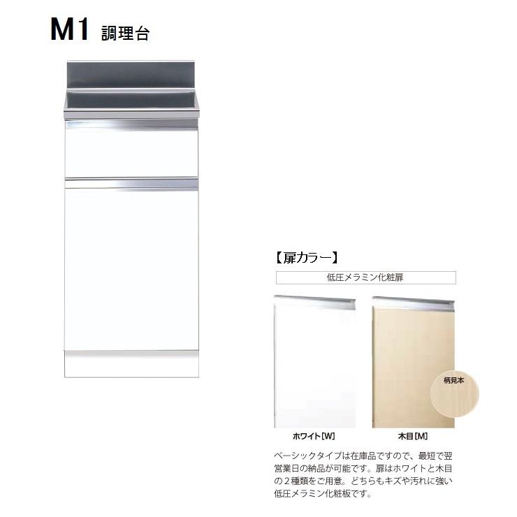 マイセット M1 調理台 間口40(cm)【M1-40T[ ]】